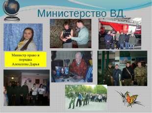 Министерство ВД. Министр право и порядка Алексеева Дарья