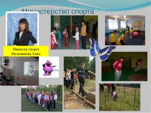 Министерство спорта Министр спорта Мельникова Анна