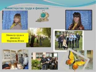 Министерство труда и финансов. Министр труда и финансов Миронова Юлия