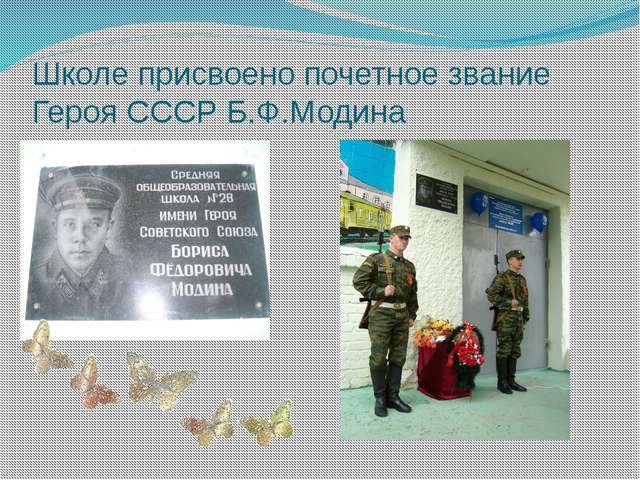 Школе присвоено почетное звание Героя СССР Б.Ф.Модина