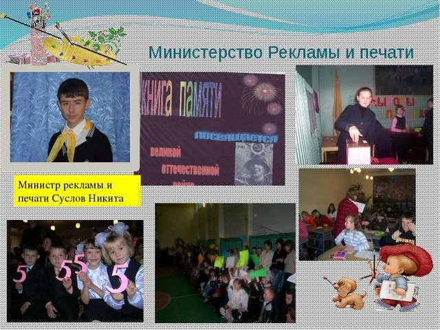 Министерство Рекламы и печати Министр рекламы и печати Суслов Никита