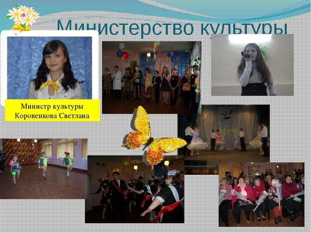 Министерство культуры Министр культуры Коровенкова Светлана