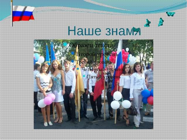 Наше знамя