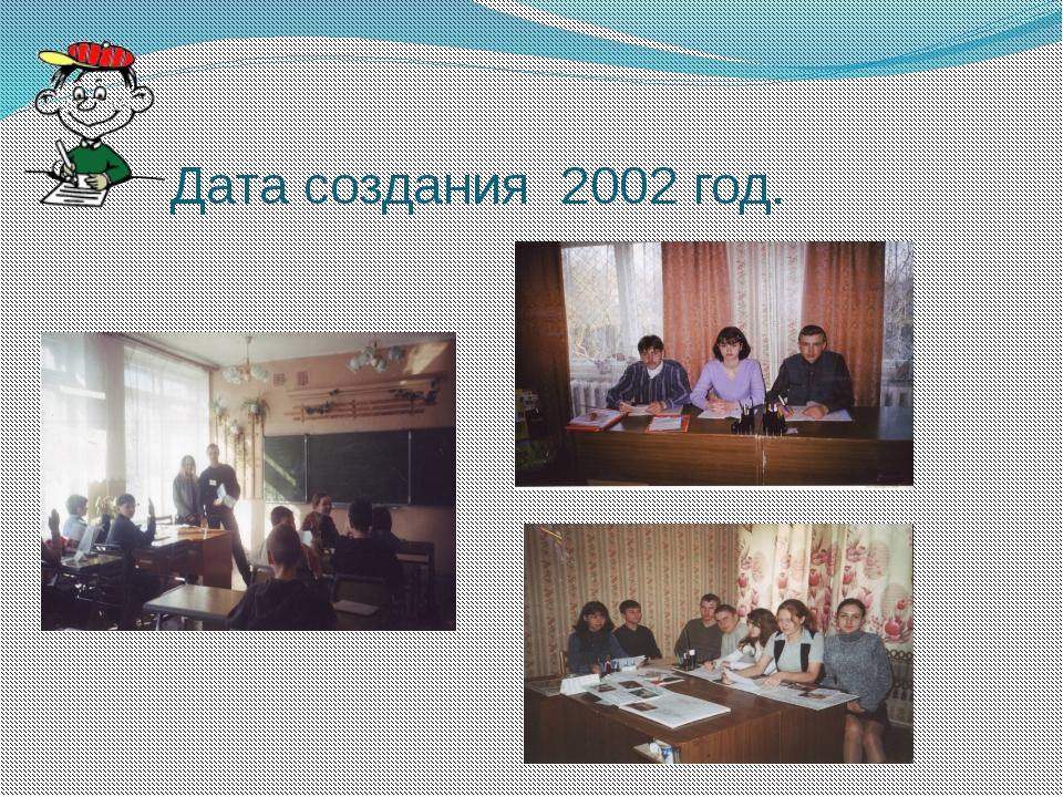 Дата создания 2002 год.