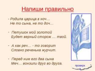 Напиши правильно - Родила царица в ноч… Не то сына, не то доч… Петушок мой зо