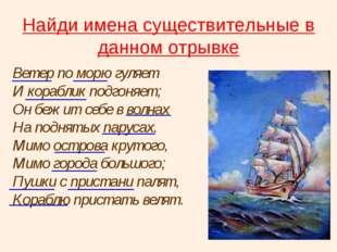 Ветер по морю гуляет И кораблик подгоняет; Он бежит себе в волнах На поднятых