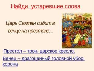Царь Салтан сидит в венце на престоле… Венец – драгоценный головной убор, кор