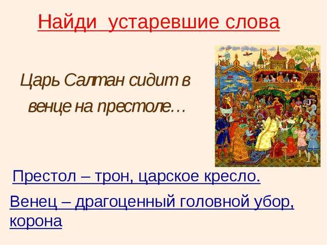 Царь Салтан сидит в венце на престоле… Венец – драгоценный головной убор, кор...