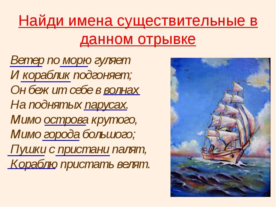 Ветер по морю гуляет И кораблик подгоняет; Он бежит себе в волнах На поднятых...