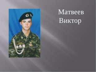 Матвеев Виктор