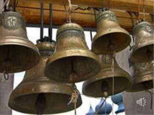 Звук колоколов и картинка