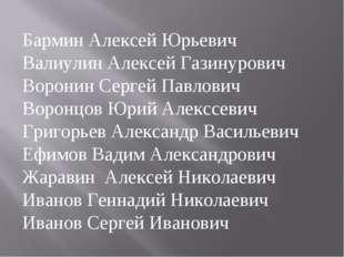 Бармин Алексей Юрьевич Валиулин Алексей Газинурович Воронин Сергей Павлович В