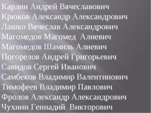 Карлин Андрей Вячеславович Крюков Александр Александрович Лашко Вячеслав Алек