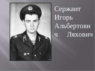 Сержант Игорь Альбертович Ляхович