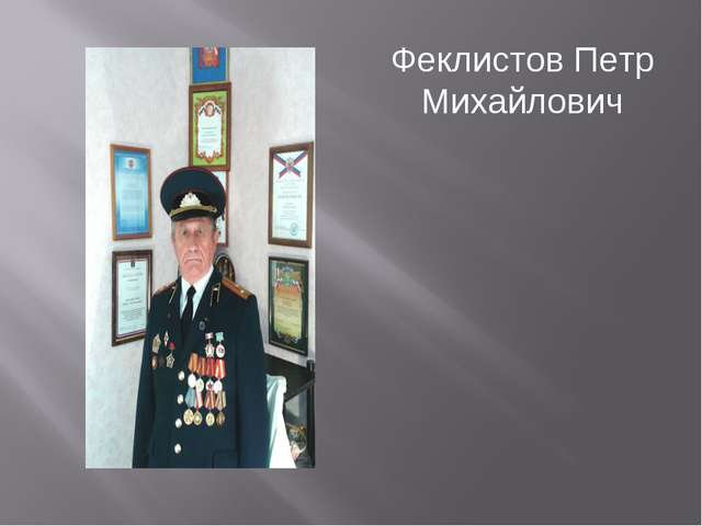 Феклистов Петр Михайлович