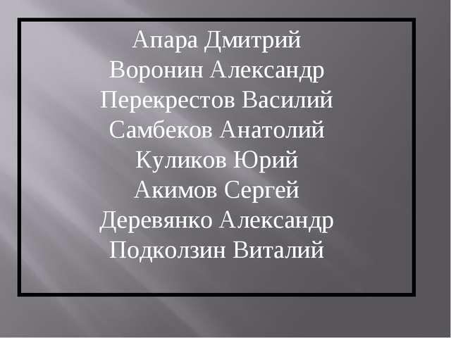 Апара Дмитрий Воронин Александр Перекрестов Василий Самбеков Анатолий Куликов...