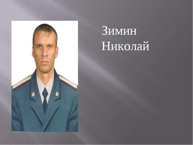 Зимин Николай