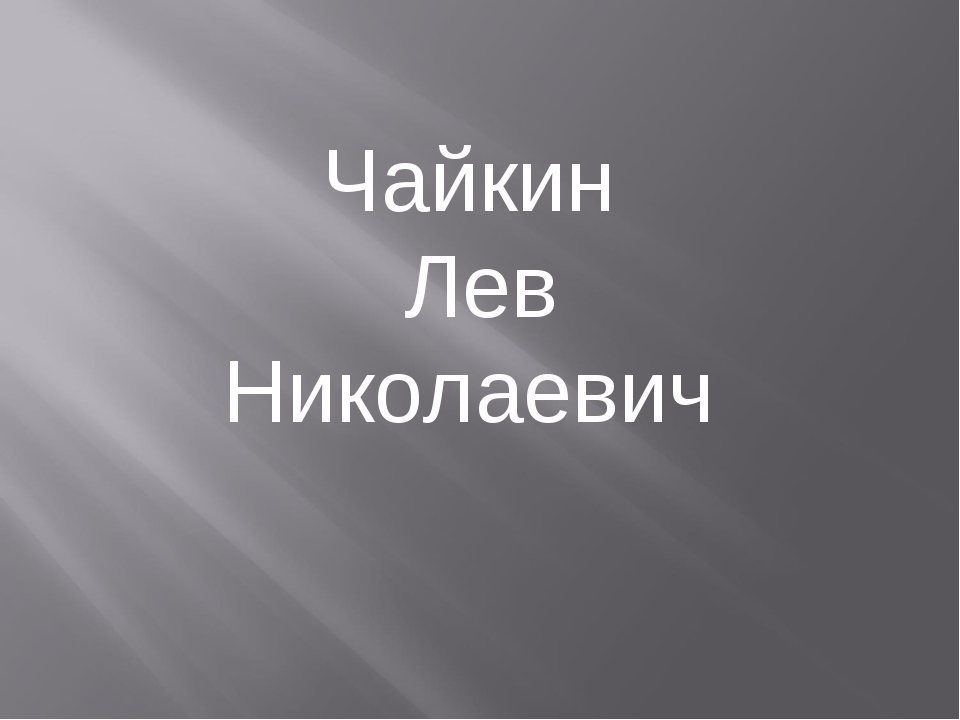 Чайкин Лев Николаевич