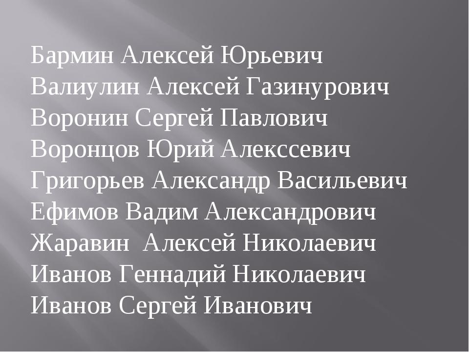 Бармин Алексей Юрьевич Валиулин Алексей Газинурович Воронин Сергей Павлович В...