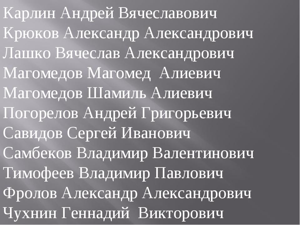 Карлин Андрей Вячеславович Крюков Александр Александрович Лашко Вячеслав Алек...