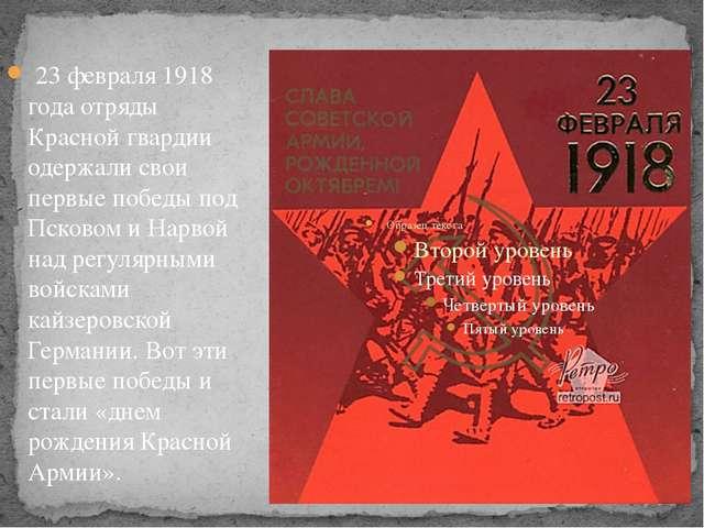 23 февраля 1918 года отряды Красной гвардии одержали свои первые победы под...