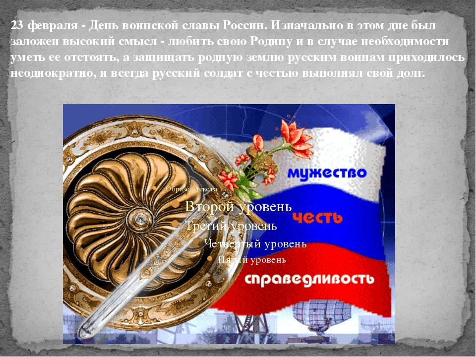 23 февраля - День воинской славы России. Изначально в этом дне был заложен вы...