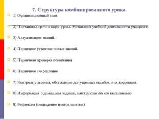 7. Структура комбинированного урока. 1) Организационный этап. 2) Постановка ц