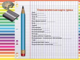 Технологическая карта урока Дата__________ Группа__________ Урок № _________