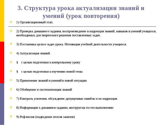 3. Структура урока актуализации знаний и умений (урок повторения) 1) Организа...