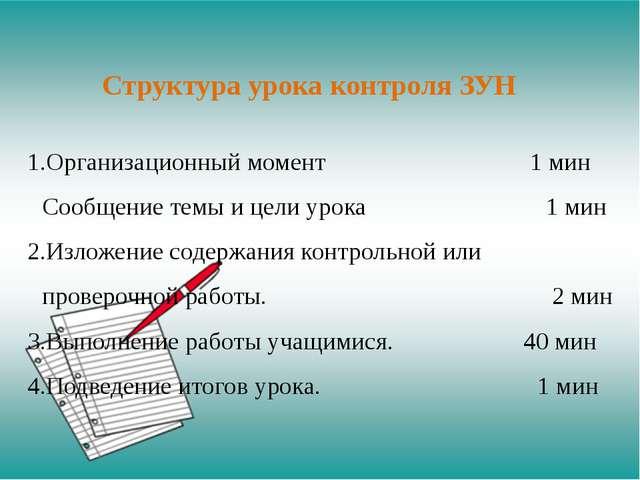 Структура урока контроля ЗУН Организационный момент 1 мин Сообщение темы и це...