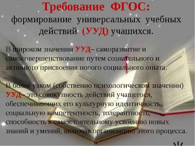 Требование ФГОС: формирование универсальных учебных действий (УУД) учащихся....