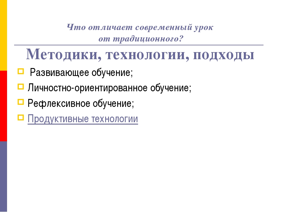 выступление современный урок методы технологии подходы русских букв