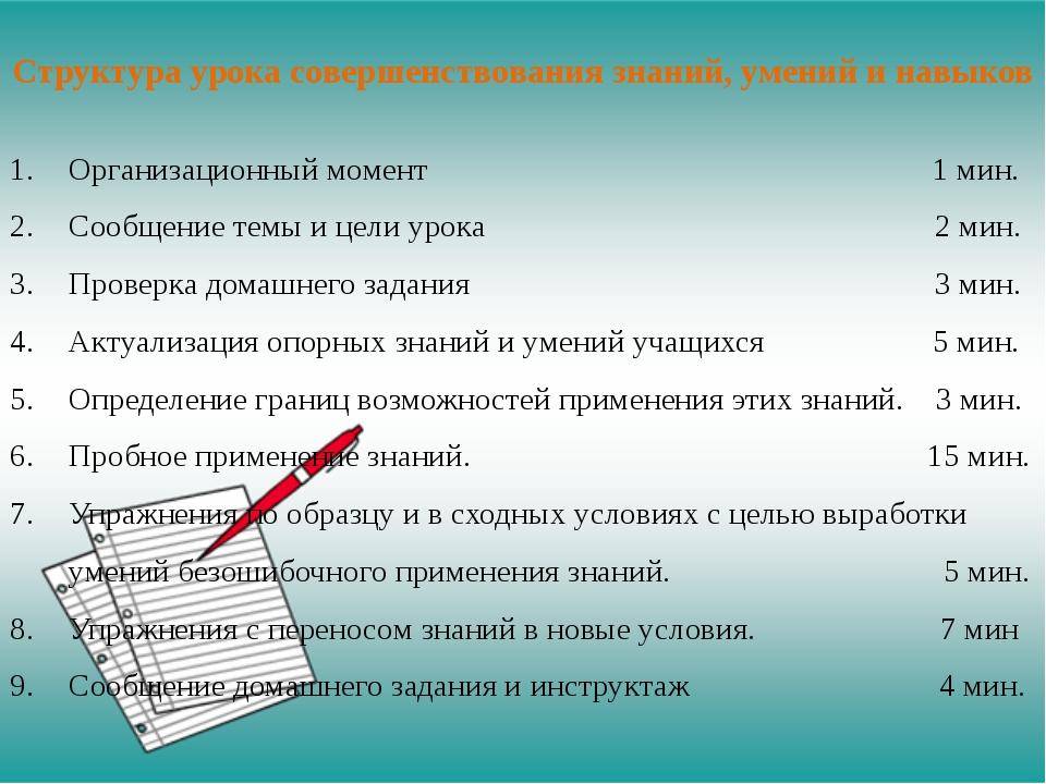 Структура урока совершенствования знаний, умений и навыков Организационный мо...