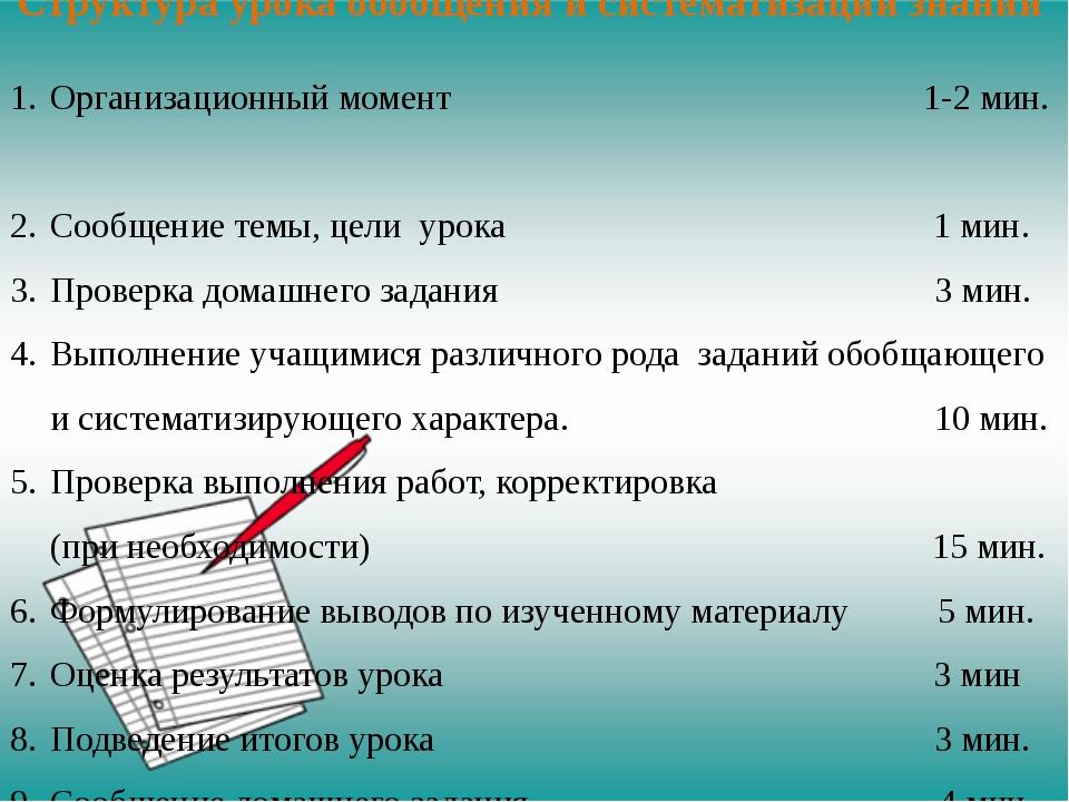 Структура урока обобщения и систематизации знаний Организационный момент 1-2...