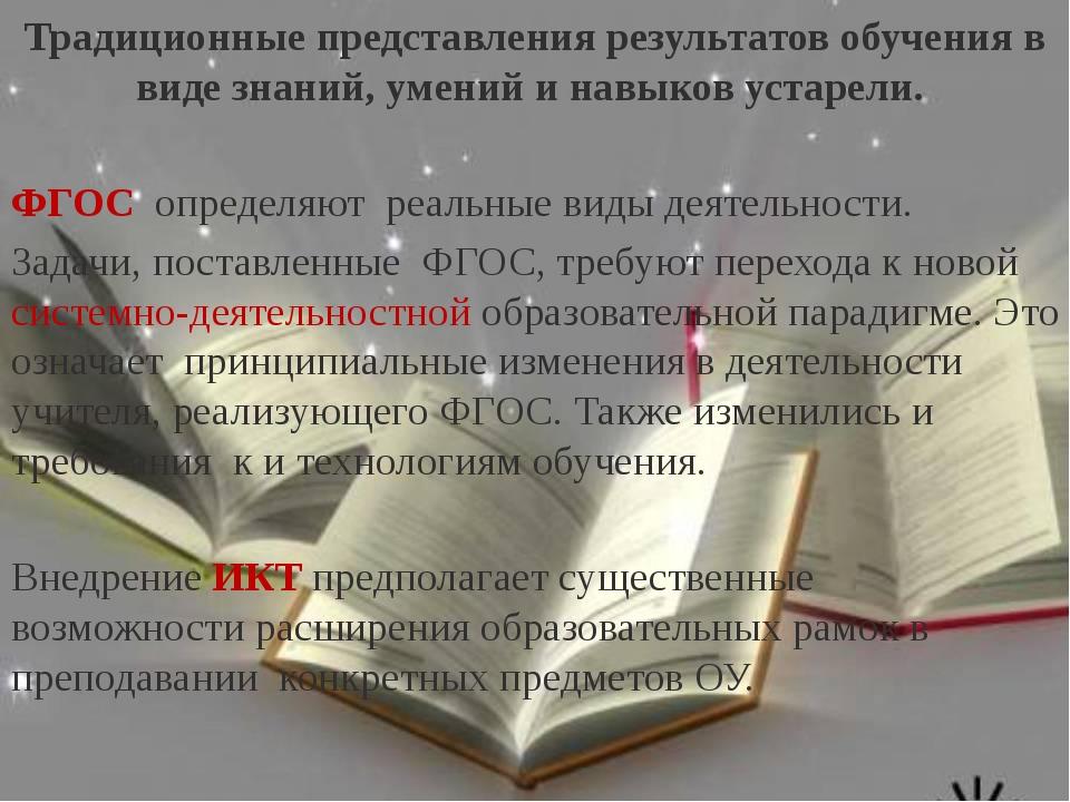 Традиционные представления результатов обучения в виде знаний, умений и навык...