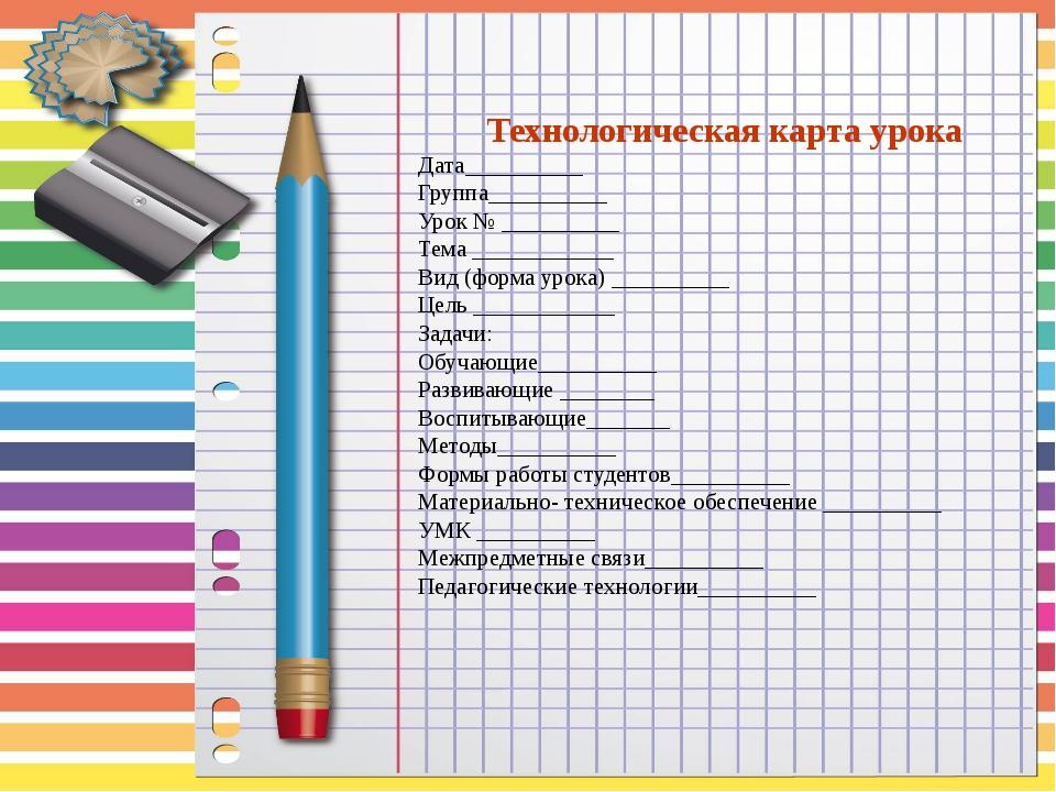 Технологическая карта урока Дата__________ Группа__________ Урок № _________...