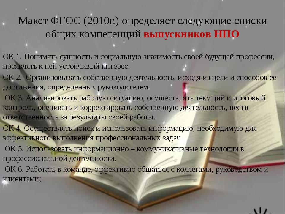 Макет ФГОС (2010г.) определяет следующие списки общих компетенций выпускников...