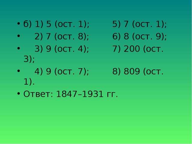 б) 1) 5 (ост. 1);5) 7 (ост. 1); 2) 7 (ост. 8);6) 8 (ост. 9); 3) 9 (ост. 4...