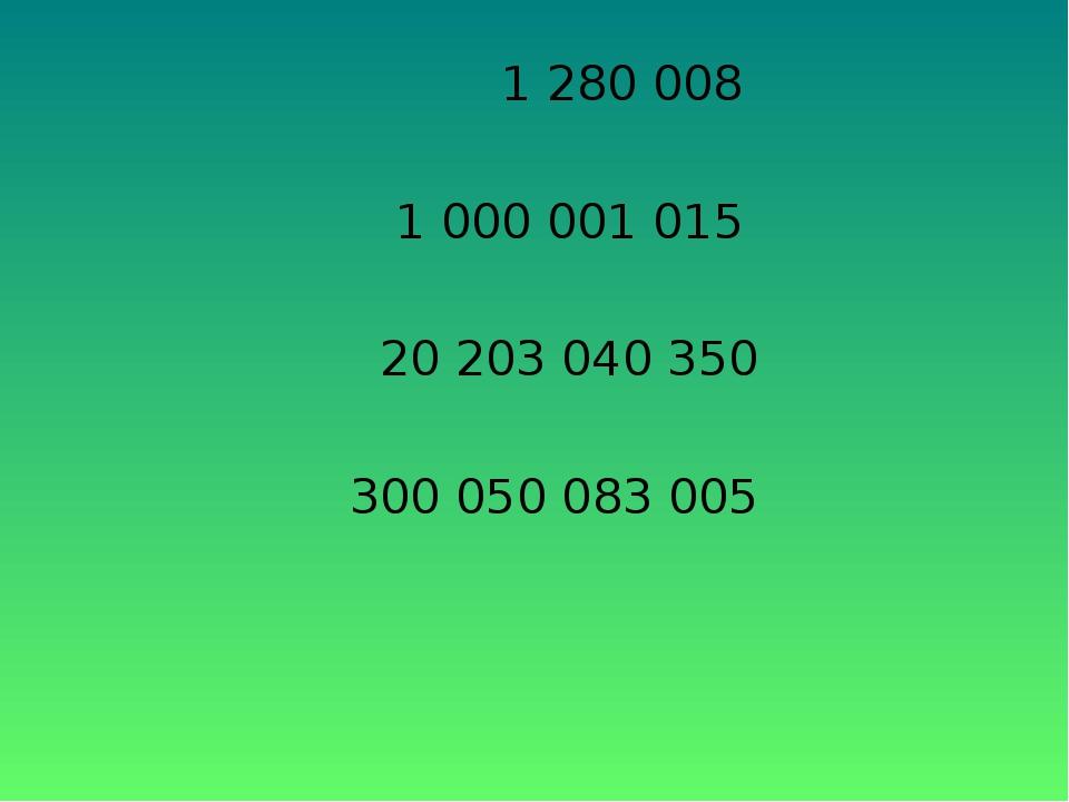 1 280 008 1 000 001 015 20 203 040 350 300 050 083 005