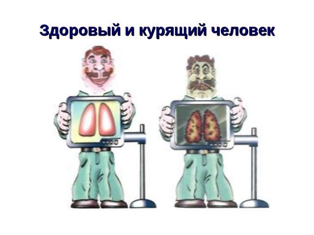 Здоровый и курящий человек