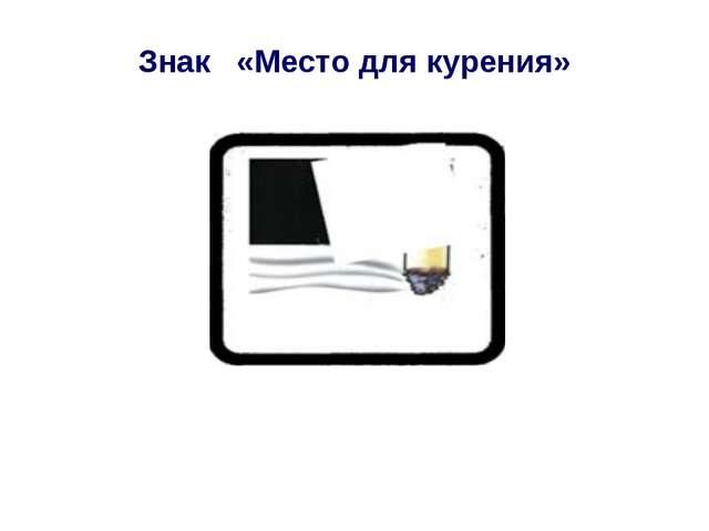 Знак «Место для курения»