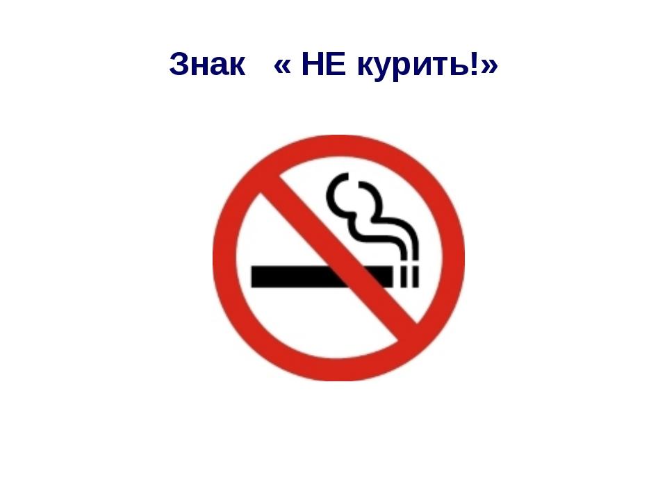 Знак « НЕ курить!»