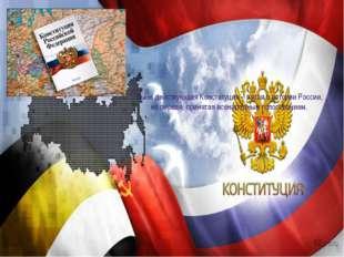 Ныне действующая Конституция – пятая в истории России, но первая, принятая вс
