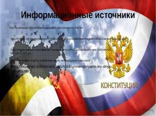 Информационные источники http://pozdravok.ru/pozdravleniya/prazdniki/den-kons