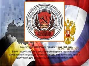 Конституция РСФСР была принята 11 мая 1925 года В ней провозглашалась дикта