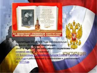 Конституция СССР 1936 года(неофициальные названия:«Сталинская конституция»