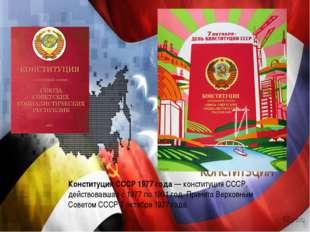 Конституция СССР 1977 года— конституция СССР, действовавшая с 1977 по 1991 г