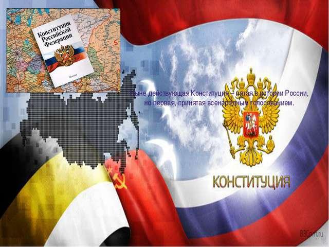 Ныне действующая Конституция – пятая в истории России, но первая, принятая вс...