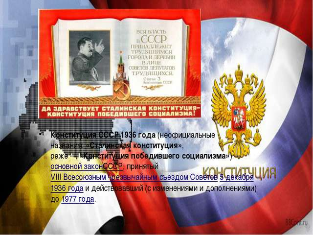 Конституция СССР 1936 года(неофициальные названия:«Сталинская конституция»...