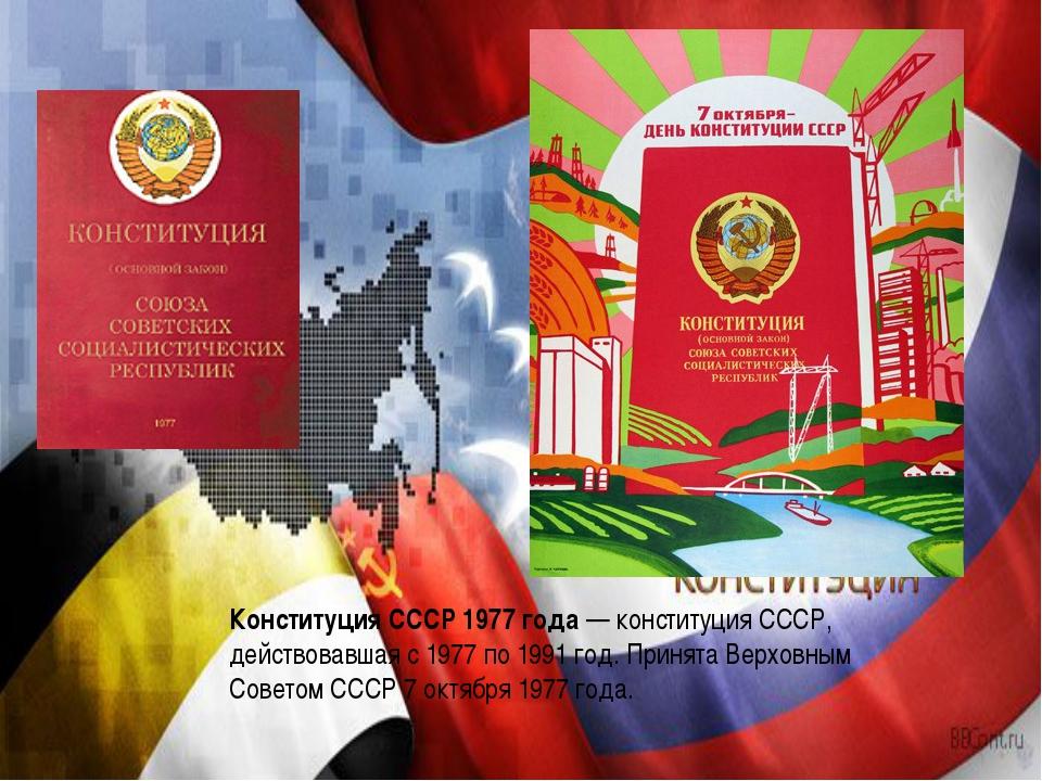 Конституция СССР 1977 года— конституция СССР, действовавшая с 1977 по 1991 г...